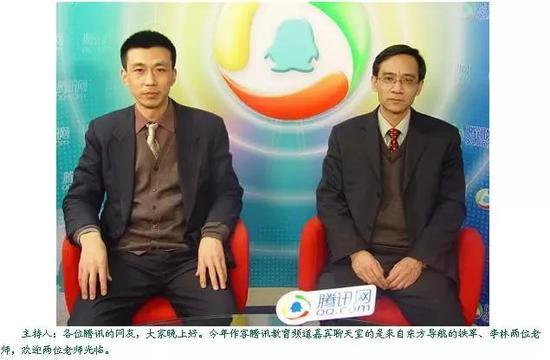 ▲2007年,李林(右)作客腾讯网分析当年考研数学试题