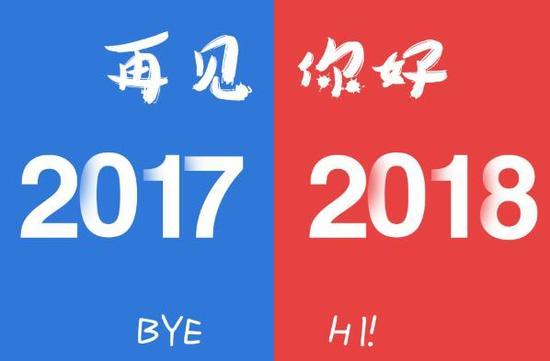 再会,2017。