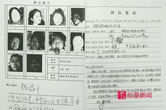 ▲嫌疑人杨志才指认死者照片 笔录截图