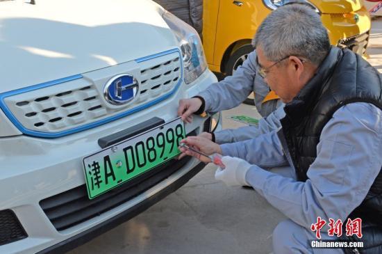 天津市交管部门发出了天津首张绿色、六位号码的新能源汽车专用号牌。中新社记者 佟郁 摄