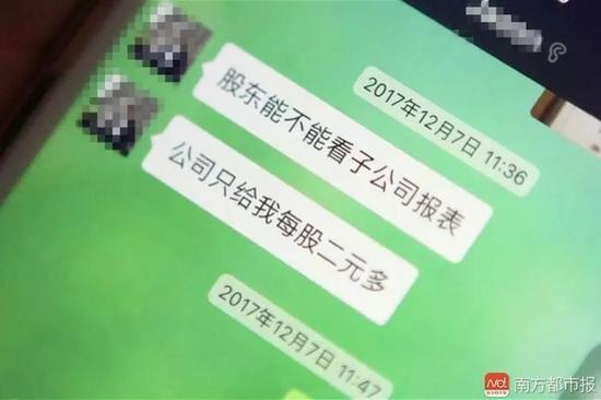 12月7日,欧建新在微信里向妻子提及了公司股权的事情。南都记者 赵炎雄 摄