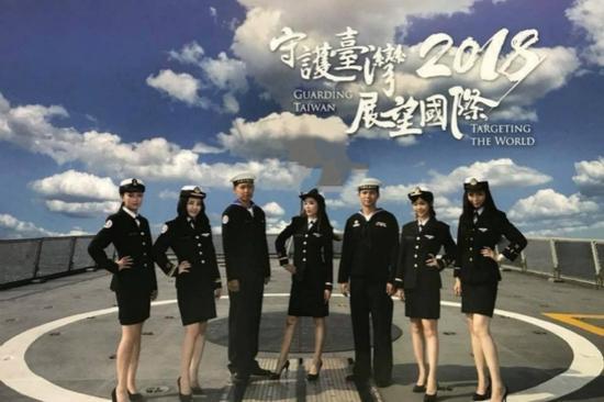 台湾海军推出的2018台历