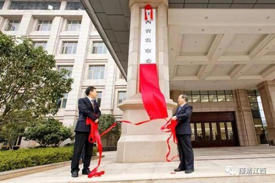 1月31日,江西省监察委员会正式挂牌成立。