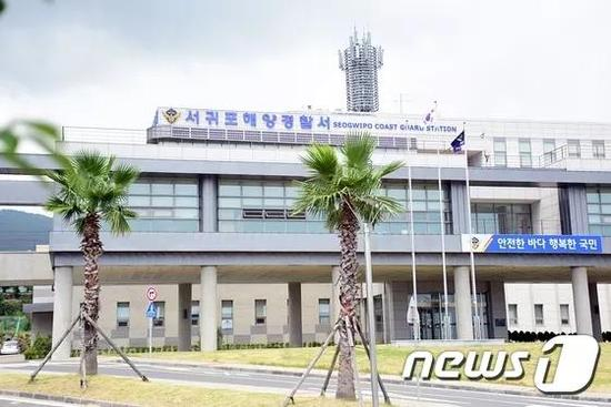 韩国西归浦海洋警察厅(图片来源:News1)。