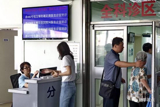 2017年8月8日,居民在北京市丰台区方庄社区卫生服务中心按照预约就诊。新华社记者李欣摄
