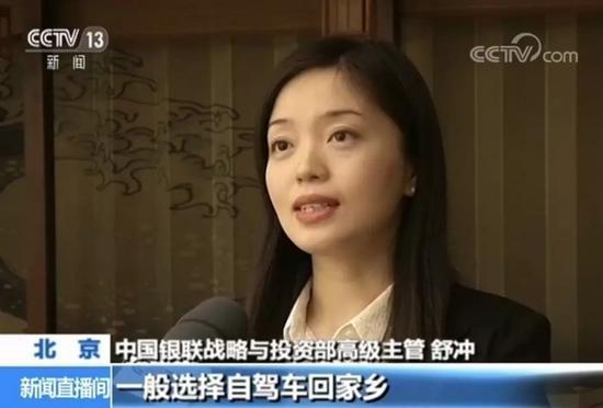 中国银联战略与投资部高级主管舒冲: