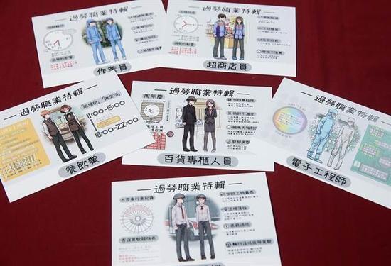 """国民党政策会设计的""""过劳明信片""""。(图片来源:台湾《中时电子报》)"""