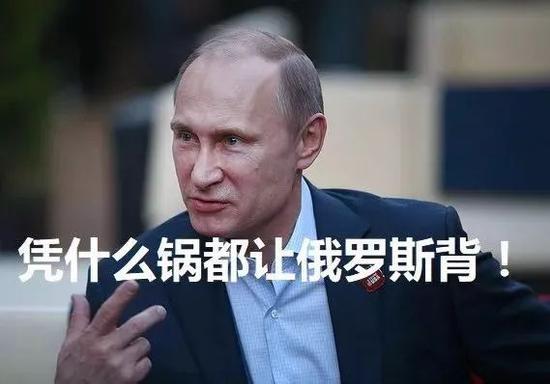 因为在过去的一年中,俄罗斯水军被指责操纵各国大选,无所不能。