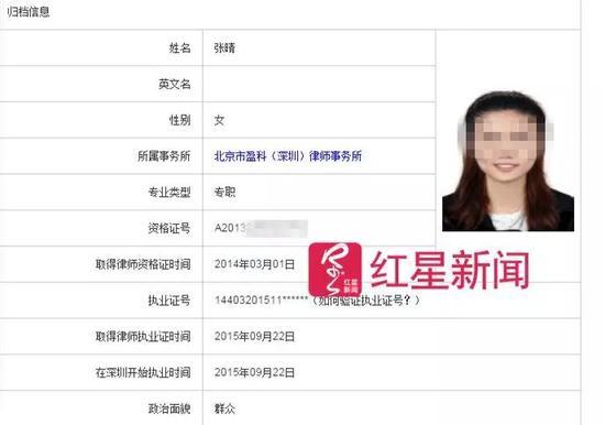 ▲在深圳市律师协会官网上查到,张晴于2015年9月22日取得律师执业证 网络截图