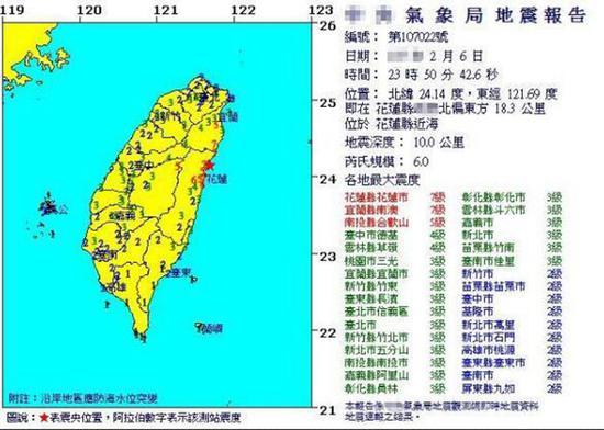 台湾气象局发布的地震报告。