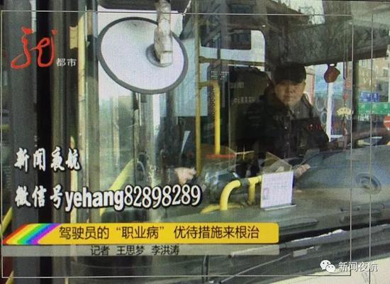 公交司机边开车边嗑瓜子被拍 车队:他有糖尿病