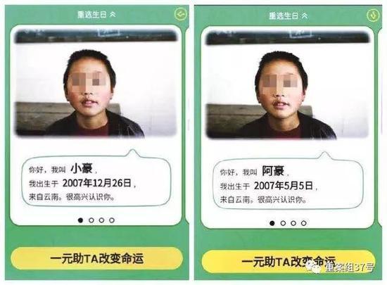 ▲同样照片的捐助对象姓名、出生日期不同。