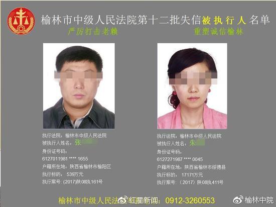 榆林中院公布第十二批失信被执行人名单 朱欣(右)排在前列 图据榆林中院微博