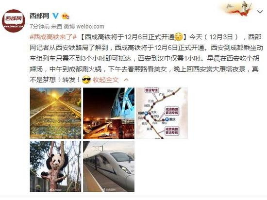 西成高铁将于12月6日正式开通运营。