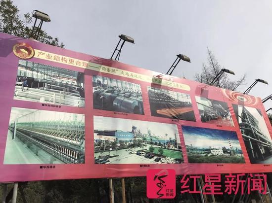 ▲广场边华西村工业构造转型宣扬图  图片起源:红星消息