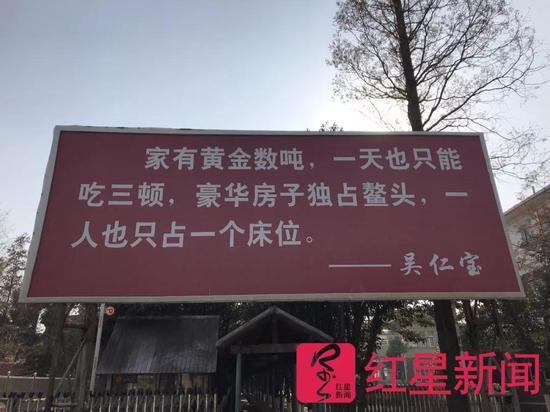 ▲印着老书记吴仁宝话的海报,现在仍然挂在华西村的广场旁。图片起源:红星消息
