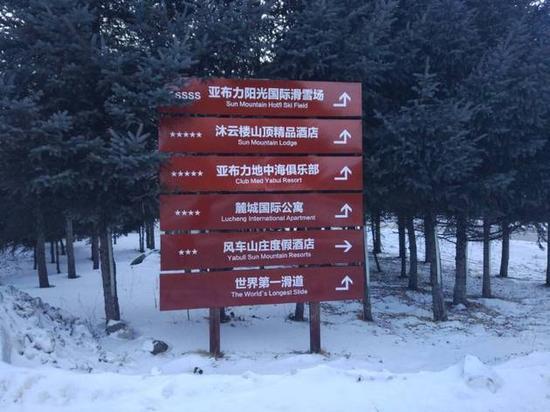 ▲阳光度假村入口处指示牌 记者 李少婷 摄