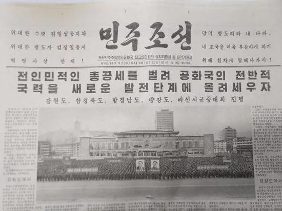 《民主朝鲜》1月9日报纸头版。新华社记者程大雨摄