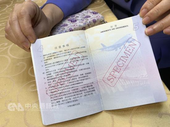 """台外事部门发行新版""""""""护照""""""""内页底图误用美国机场图样"""