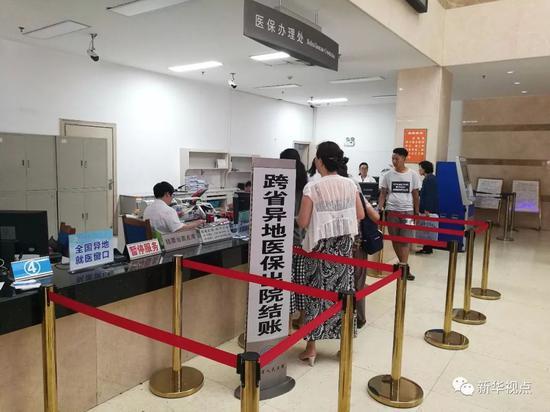 2017年7月18日,就医人员在贵州省人民医院跨省异地医保出院结账办理处结账