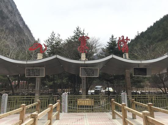 3月7日,九寨沟园区入口。本文图片均为澎湃新闻记者 江海啸 图