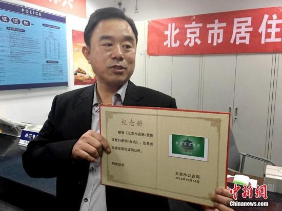北京市居住证。中新网记者 马学玲 摄