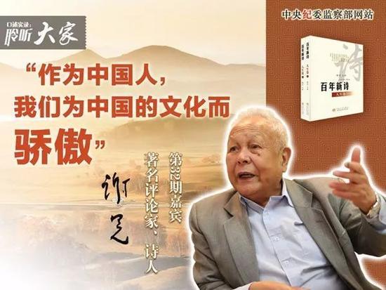 """85岁的老诗人""""登上""""中纪委网站 说了什么?"""
