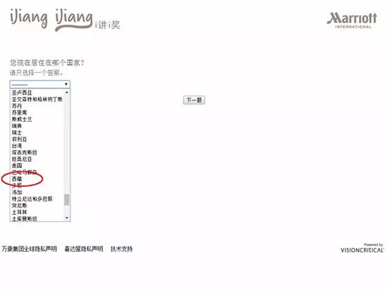 """△1月9日,万豪酒店集团向其中国会员发布活动邮件,将西藏和港澳台地区单独列为""""国家""""。"""