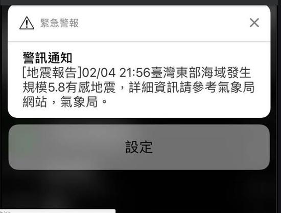 """台""""气象局""""遇到地震网站就瘫痪? 网友:纸糊的"""
