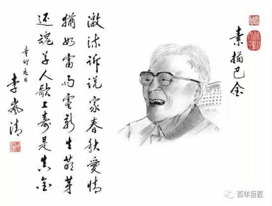 国务院原副总理李岚清作品展出:为43位巨匠画素描龙啸九天人界风云篇