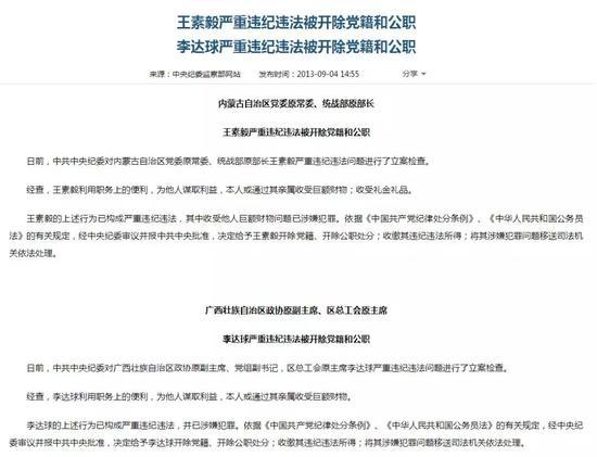 """澳门国际娱乐赌博:秦城监狱中又一个""""首虎""""被减刑_将74岁出狱"""