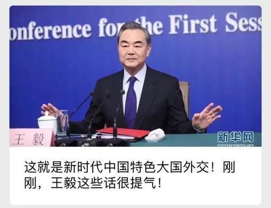 """中国外长刚说完这句话 这个国家媒体就""""兴奋""""了"""
