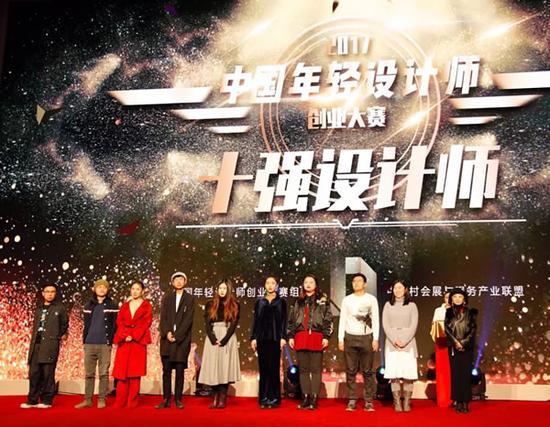 2017中国年轻设计师创业大赛 十强设计师颁奖