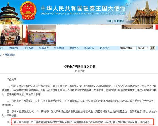 中国驻泰国大使馆网站截图