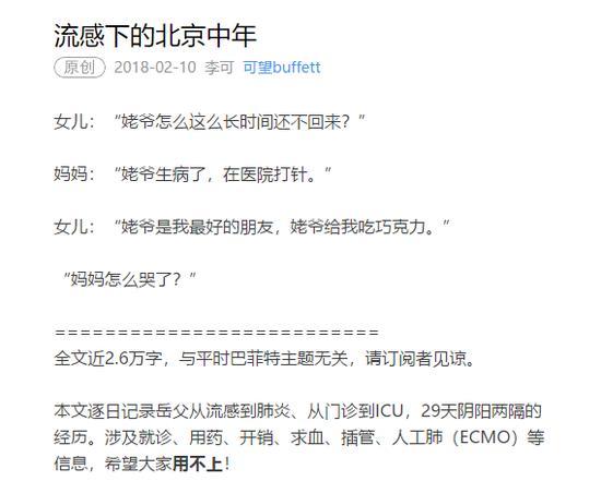 ▲自媒體文章《流感下的北京中年》。圖片來自微信公衆號截圖