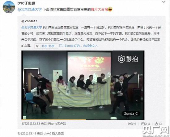 北京某大学国重实验室恶搞黄河大合唱