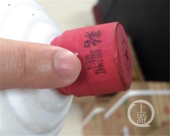 △假酒瓶盖上印制的生产日期。