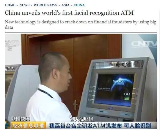 """▲每日电讯报援引央视报道,""""中国推出世界第一台面部识别ATM"""""""