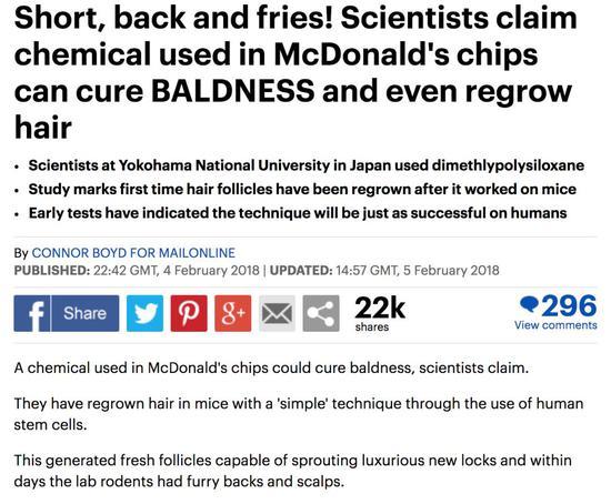 """日本版的Newsweek网站:""""研究表明,麦当劳薯条里的化学成分可以治疗秃头"""""""