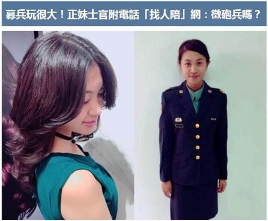 《中国时报》网站13日截图。