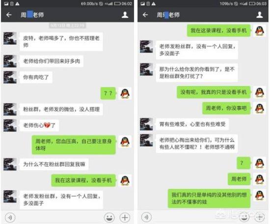 杨宝德与其博导的聊天记录(以上四张图片均由杨宝德女友提供)