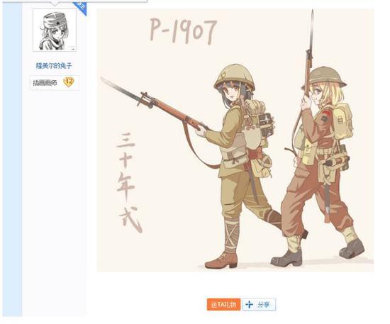 疑似唐某所作的萌化侵华日军的动漫形象。