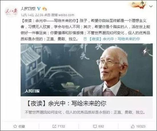 社交媒体闹乌龙 女作家文章被误传为余光中作品