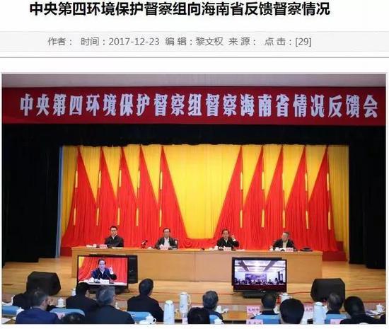 ▲图片来源:海南省生态环境保护厅官网