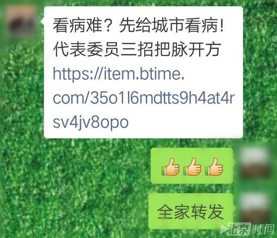 """全国政协委员刘林微信好友点赞并表示全家转发""""代表委员的北京时间""""系列短视频"""