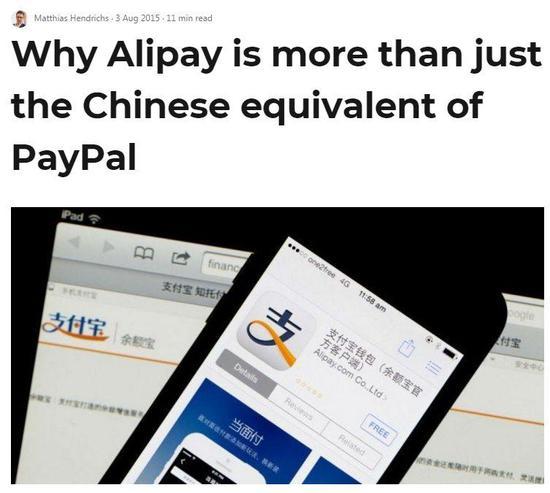 """▲""""为什么支付宝不仅仅是中国版的PayPal而已?""""(via Tech in Asia)"""