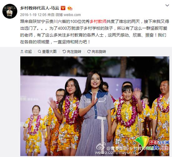 10、2016年10月9日 趙薇出席阿里影業活動