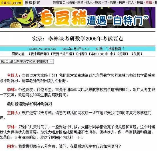 ▲2005年1月,李林受邀为考生释疑
