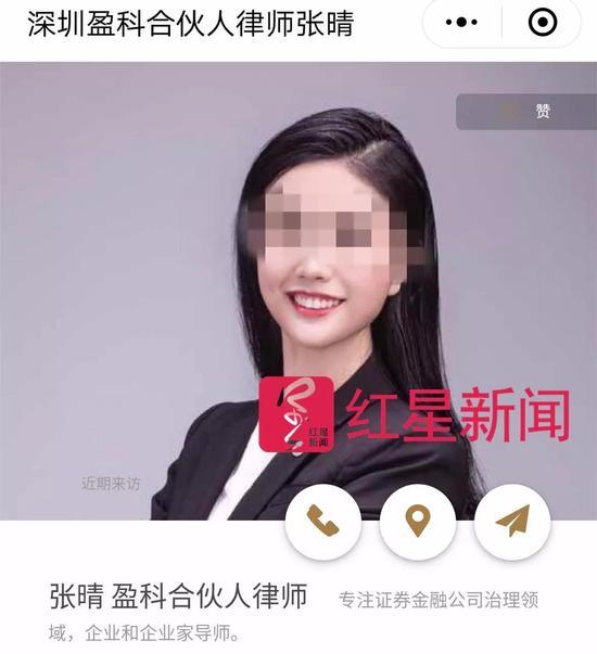 """▲用微信的""""搜一搜"""",可以搜到显示为""""深圳盈科合伙人律师张晴""""的相关信息,上面的图片与张晴微博的头像一致 网络截图"""