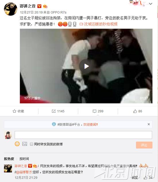 发帖网友:事发地点不详 希望警方彻查